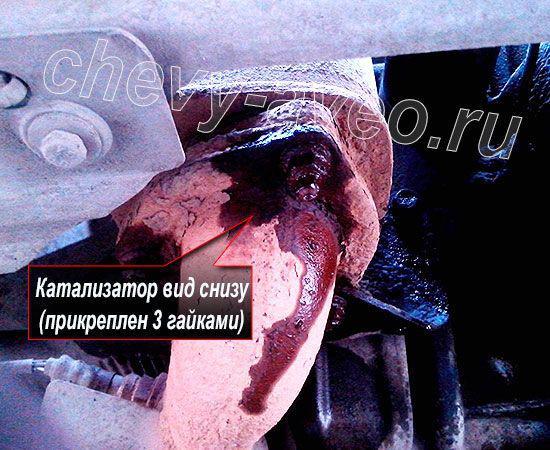 Откручиваем крепления приёмной трубы Шевроле Авео