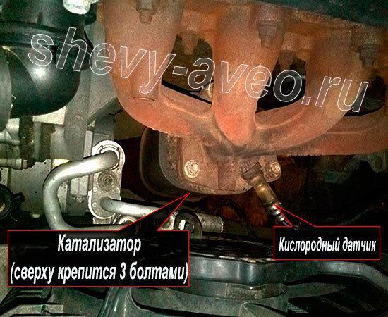 Обманка катализатора в Авео своими руками - Три верхних болта крепления катализатора