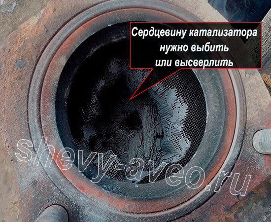 Обманка катализатора в Авео своими руками - Выбейте сердцевину катализатора