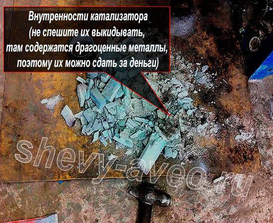 Обманка катализатора в Авео своими руками - Выбитые керамические соты катализатора