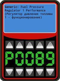 код ошибки p0089