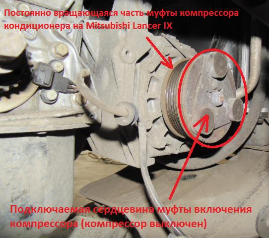 Муфта компрессора кондиционера На Мицубиси Лансер 9