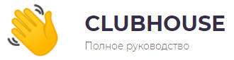 сайт clubhouse